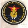 ARMADA FEDERACIÓN RUSA. PARCHE BORDADO DE LA BRIGADA INDEPENDIENTE DE SUBMARINOS (RUSIA F-P01)