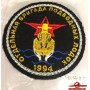 ARMY RUSSIAN FEDERATION. INDEPENDENT SUBMARINE BRIGADE EMBROIDED PATCH (RUSSIA F P-01)
