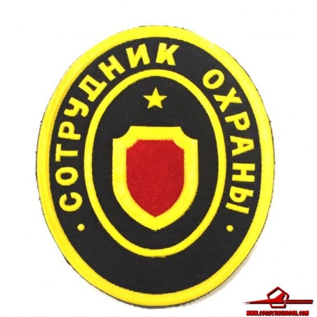 RUSSIAN FEDERATION VINTAGE SEWING PATCH SECURITY OFFICERS (СОТРУДНИК ОХРАНЫ) (RUSSIA F P-02)