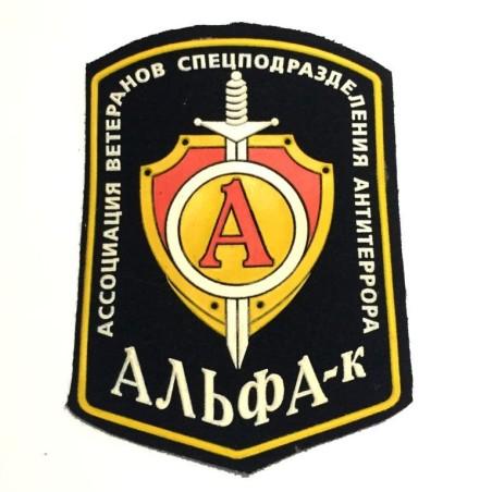 PARCHE VINTAGE FEDERACIÓN RUSA. ASOCIACIÓN DE VETERANOS DE LA DIVISIÓN ESPECIAL DE ANTITERROR ALFA-K (RUSSIA F P-03)