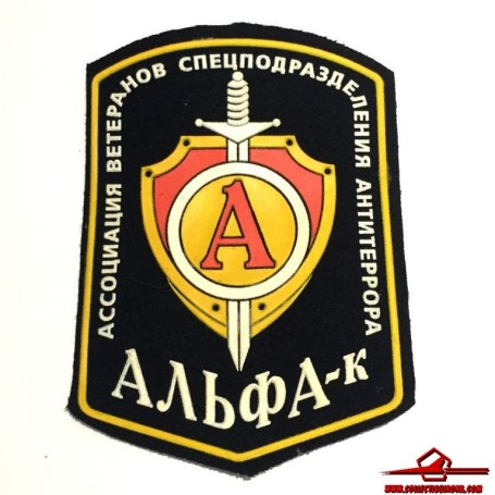 RUSSIAN FEDERATION VINTAGE SEWING PATCH. ASSOCIATION OF VETERANS OF THE SPECIAL DIVISION OF ANTITERRORISM ALFA-K (RUSSIA F P-03)