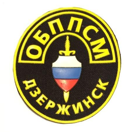PARCHE VINTAGE FEDERACIÓN RUSA DEPARTAMENTO DE POLICÍA DEL MINISTERIO INTERIOR RUSO DE DZERZHINSK (RUSSIA F P-05)