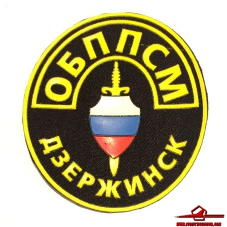 RUSSIAN FEDERATION VINTAGE SEWING PATCH POLICE DEPARTMENT OF THE RUSSIAN INTERIOR MINISTRY OF DZERZHINSK (RUSSIA F P-05)