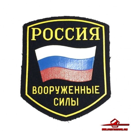 PARCHE FEDERACIÓN RUSA. FUERZAS ARMADAS DE RUSIA (РОССИЯ ВООРУЖЕННЫЕ СИЛЫ) (RUSSIA F P-08)