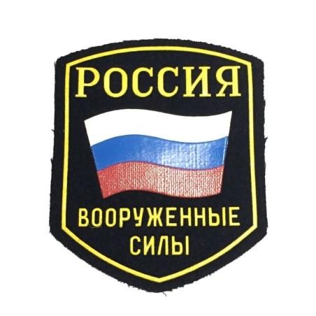 RUSSIAN FEDERATION SEWING PATCH. RUSSIA ARMED FORCES (РОССИЯ ВООРУЖЕННЫЕ СИЛЫ) (RUSSIA F P-08)