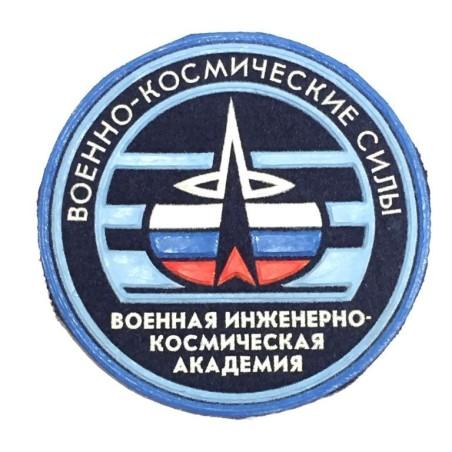 PARCHE DE MANGA FEDERACIÓN RUSA. ACADEMIA DE LAS FUERZAS ESPACIALES MILITARES (RUSSIA F P-14)