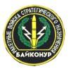 PARCHE DE MANGA FEDERACIÓN RUSA. FUERZAS DE MISILES ESTRATÉGICOS DE BAIKONUR (RUSSIA F-15)