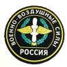 PARCHE MILITAR DE MANGA FEDERACIÓN RUSA. FUERZAS AÉREAS (RUSSIA F-16)