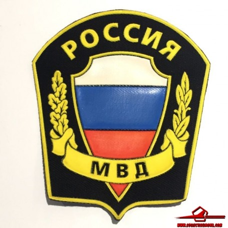 RUSSIAN FEDERATION VINTAGE SEWING PATCH. RUSSIAN MINISTRY OF THE INTERIOR (MVD) РОССИЯ МВД (RUSSIA F P-06)