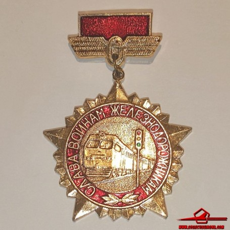 RUSSIAN FEDERATION INSIGNIA BADGE GLORY TO THE WARRIORS OF THE RAILWAYS