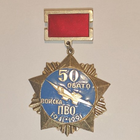 RUSSIAN FEDERATION INSIGNIA BADGE 50 YEARS AIR DEFENSE TROOPS (1941-1991)