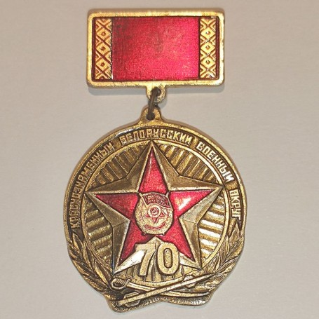 RUSSIAN FEDERATION INSIGNIA BADGE 70 YEARS BELARUS RED MILITAR DISTRICT