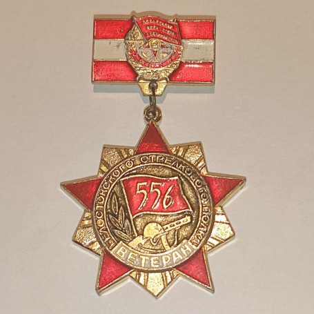 RUSSIAN FEDERATION INSIGNIA BADGE VETERAN OF THE 556th BIALYSTOK INFANTRY REGIMENT