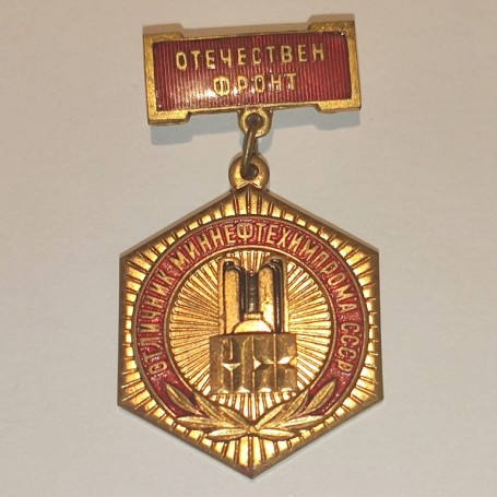 RUSSIAN FEDERATION INSIGNIA BADGE EXCELLENCE IN OIL REFINING AND PETROCHEMICAL INDUSTRY OF THE USSR