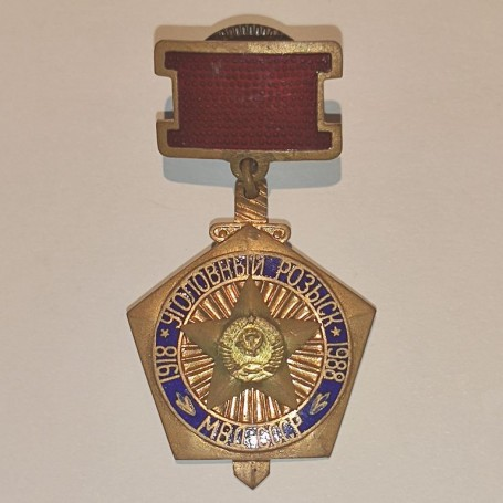 RUSSIAN FEDERATION INSIGNIA BADGE 70 YEARS OF CRIMINAL INVESTIGATION OF THE MINISTRY OF INTERIOR OF THE USSR