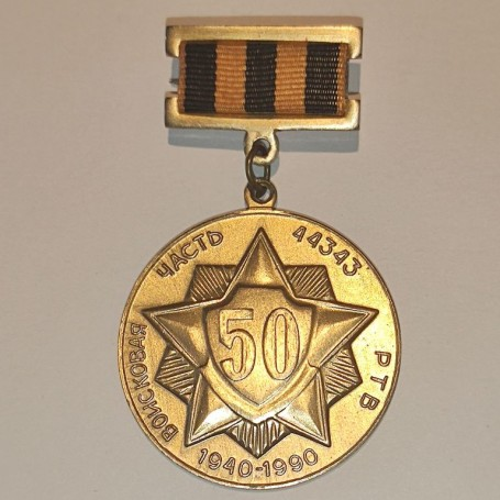 RUSSIAN FEDERATION INSIGNIA BADGE 50 YEARS OF 44343 MILITARY UNIT OF RADIOTECHNICAL ANTI-AIR DEFENSE TROOPS