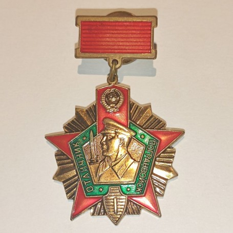 RUSSIAN FEDERATION INSIGNIA BADGE EXCELLENT BORDER TROOPS, 1st DEGREE