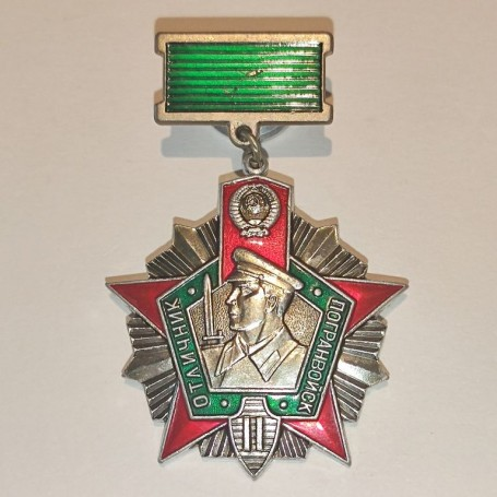 RUSSIAN FEDERATION INSIGNIA BADGE EXCELLENT BORDER TROOPS, 2nd DEGREE (REVERSE VARIATION)