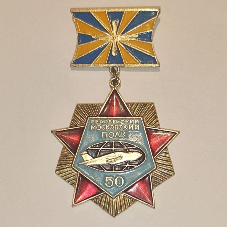 RUSSIAN FEDERATION INSIGNIA BADGE 50 YEARS OF MOSCOW REGION AIR FORCE GUARD (1941-1991)