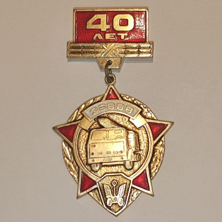 RUSSIAN FEDERATION INSIGNIA BADGE 40 YEARS OF AUTOMOBILE TROOPS. MILITARY UNIT 36888