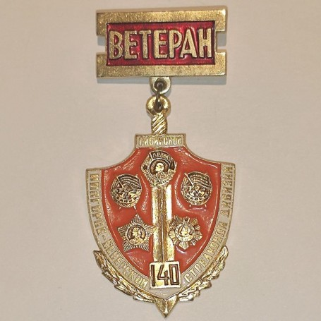 RUSSIAN FEDERATION INSIGNIA BADGE VETERAN OF SIBERIAN RIFLEMAN DIVISION OF CITY OF NOVGOROD
